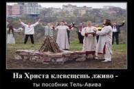 Антихристиянська міфологія неоязичників