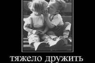 Дружба між чоловіком і жінкою. М + ж = дружба чи кохання?