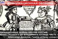 Інформаційна війна проти росії
