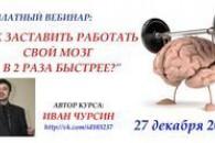 Як змусити працювати мозок