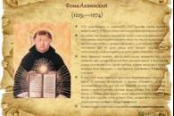 Католицизм. Суть, філософія, основні ідеї та принципи