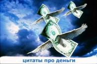 Кращі цитати про гроші