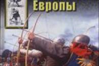 Слов'янські бойові та військові мистецтва
